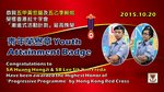 20151020-Red_Cross_Youth_Attainment_Badge-20151020