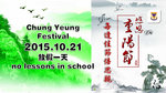 20151021-Chung_Yeung_Festival