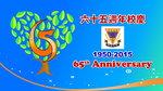 20151029-65th_Anniversary-02
