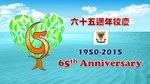 20151030-65th_Anniversary-01-20151030