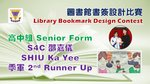20151111-Bookmark_Comp_prize_giving-11