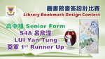 20151111-Bookmark_Comp_prize_giving-13