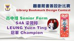20151111-Bookmark_Comp_prize_giving-15