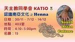 20151118-KATSO_South_Asian_Culture_Henna