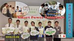 20151205-Smart_Power_Campaign