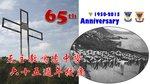 20151222-65th_Anniversary