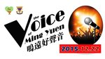 20151222-voice_of_MingYuen