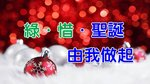 20151225-Green_Foodwise_Xmas-01