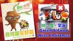 20151225-Green_Foodwise_Xmas-08