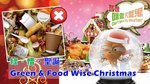 20151225-Green_Foodwise_Xmas-09