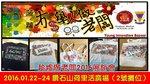 20160119-bazaar_promotion_cmyss