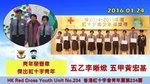 20160124-RCY_award_presentation_v2