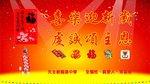 20160205-chinese_new_year-01