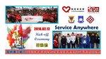 20160221-Service_Anywhere_Kick_off_v2