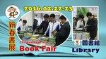 20160222_20160223-Book_Fair_v2
