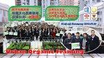 20160226-Urban_Organic_Farming