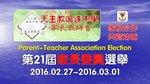 20160227_20160301-pta_election_v2