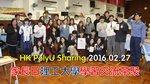 20160227-HKPolyU_sharing