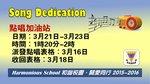 20160321_20160323-Harmonious_School_Song_Dedication