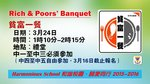 20160324-Harmonious_School_Rich_and_Poors_Banquet
