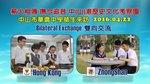 20160415-ZhongShan_Exchange_promotion-03