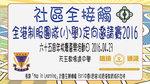 20160419-JoyfulDay_UG_Orienteering_Championship_promotion_official