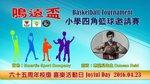 20160415-JoyfulDay_Basketball_competition_promotion