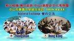 20160415-ZhongShan_Exchange_promotion-01