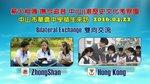 20160415-ZhongShan_Exchange_promotion-02