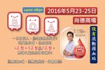 20160523_20160525-Sheung_Tak_Blood_Donation