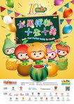 01Joyful_Fruit_Month_2016-poster-01