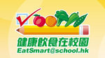 04EatSmart_at_school