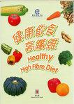 06Healthy_High_Fibre_Diet