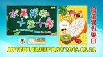 20160524-Joyful_Fruit_Day-02