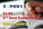 20160607_20160622-S1_S5_2nd_Term_Exam