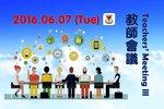 20160607-Teachers_Meeting