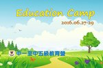 20160627_20160629-education_camp