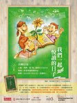 20160721-reading_together_poster