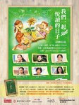 20160721-reading_together_poster-03
