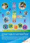 20160728-Easy_Fitness_Exercise_for_All_leaflet