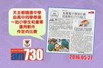 20160527-am730_orienteering-02