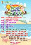 20160601-SummerCollege_poster-01