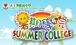 20160601-SummerCollege_poster-03