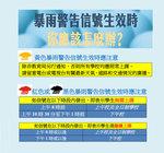 20160615-Rainstorm Warning-04