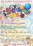 20160630-CMYSS_Creative_Fun_Carnival_poster-01