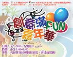 20160630-CMYSS_Creative_Fun_Carnival_poster-02