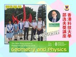 20160928-Shaw_Prize_Lecture_HKUST