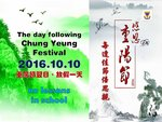20161010-The_day_following_Chung_Yeung_Festival