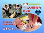20161010-World_Largest_First_Aid_Lesson-01