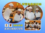 20161010-World_Largest_First_Aid_Lesson-02